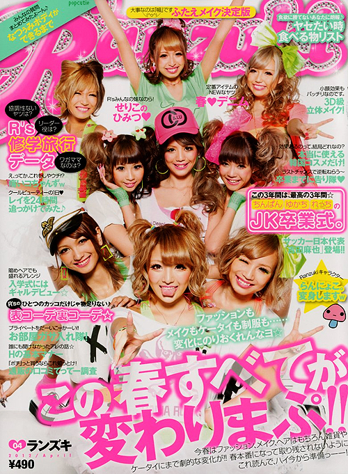 Ranzuki april 2012 cover